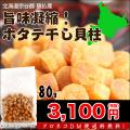 【DM便送料無料!】北海道宗谷郡 猿払産 干し貝柱 80g