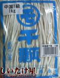 中国かんぴょう 1kg