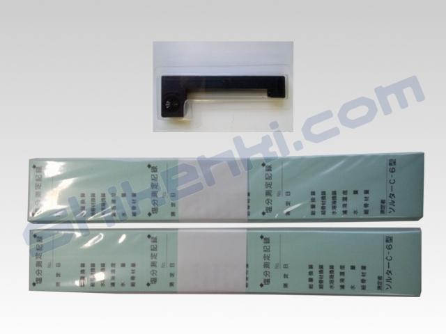 ソルターC6記録紙インクセット