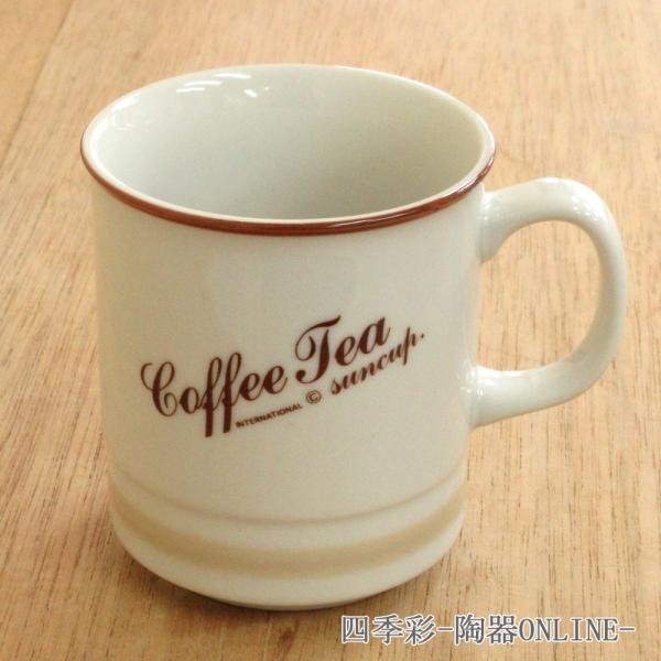 マグカップ クリームストーン 大 陶器 業務用食器 商品番号:3d66122-316