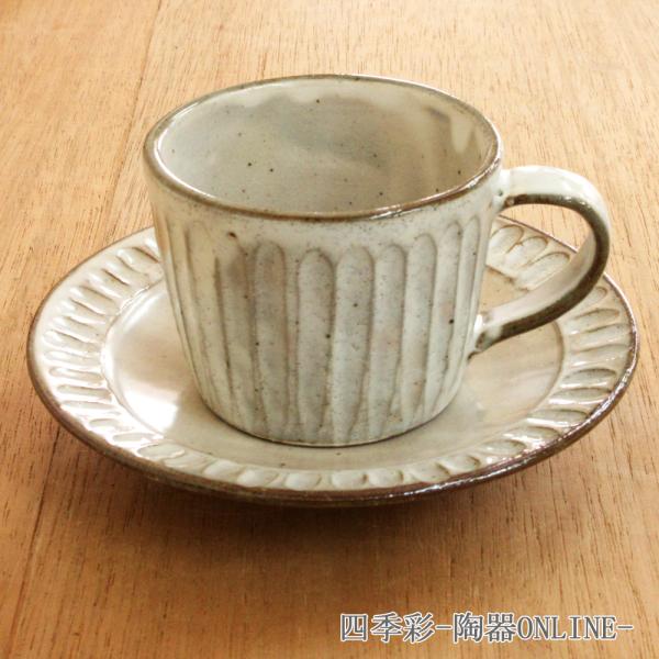 コーヒーカップソーサー 粉引しのぎ