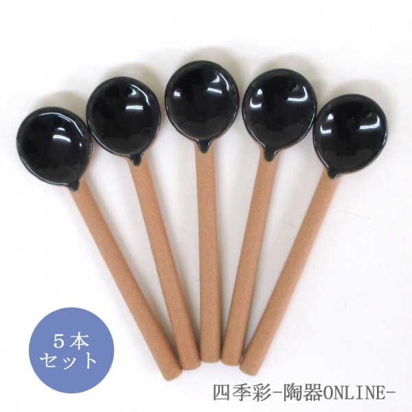 コーヒースプーン 陶器 5本セット ルリ 商品番号:x-0102s