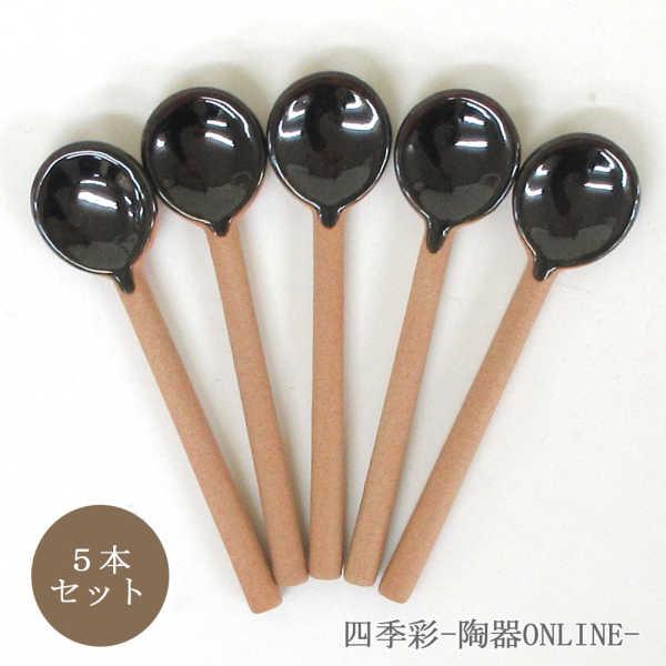 コーヒースプーン 陶器 5本セット アメ色 商品番号:x-0106s