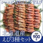 209-20317 北海道産 えび3種セット