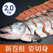 209-21405 新巻鮭姿切身 2kg 【早期割引12/8迄】
