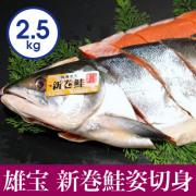 209-21431 雄宝 新巻鮭姿切身 2.5kg 【限定50】
