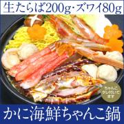209-22144 かに海鮮ちゃんこ鍋