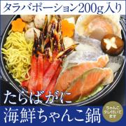 209-22146 たらばがに海鮮ちゃんこ鍋