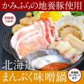 209-22147 北海道まんぷく味噌鍋
