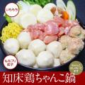 209-22148 知床鶏ちゃんこ鍋
