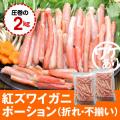 209-80161 紅ズワイガニポーション(折れ・不揃い)2kg