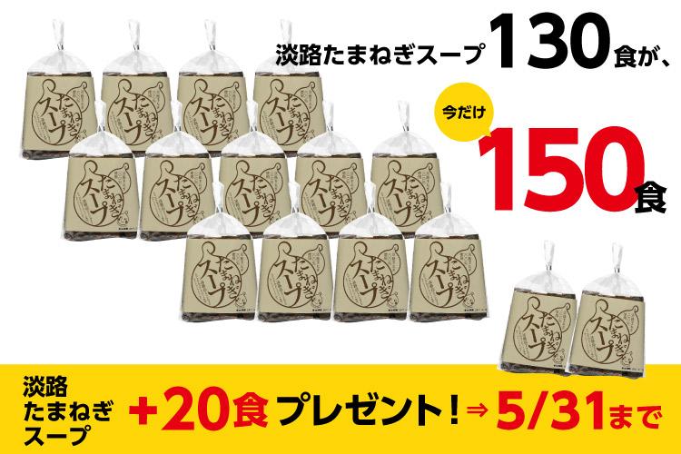 【送料無料】淡路たまねぎスープ13個セット【5/31まで+20食プレゼント】