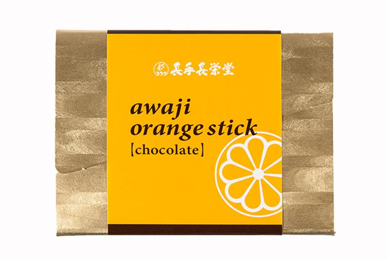 【長手長栄堂】あわじオレンジスティック