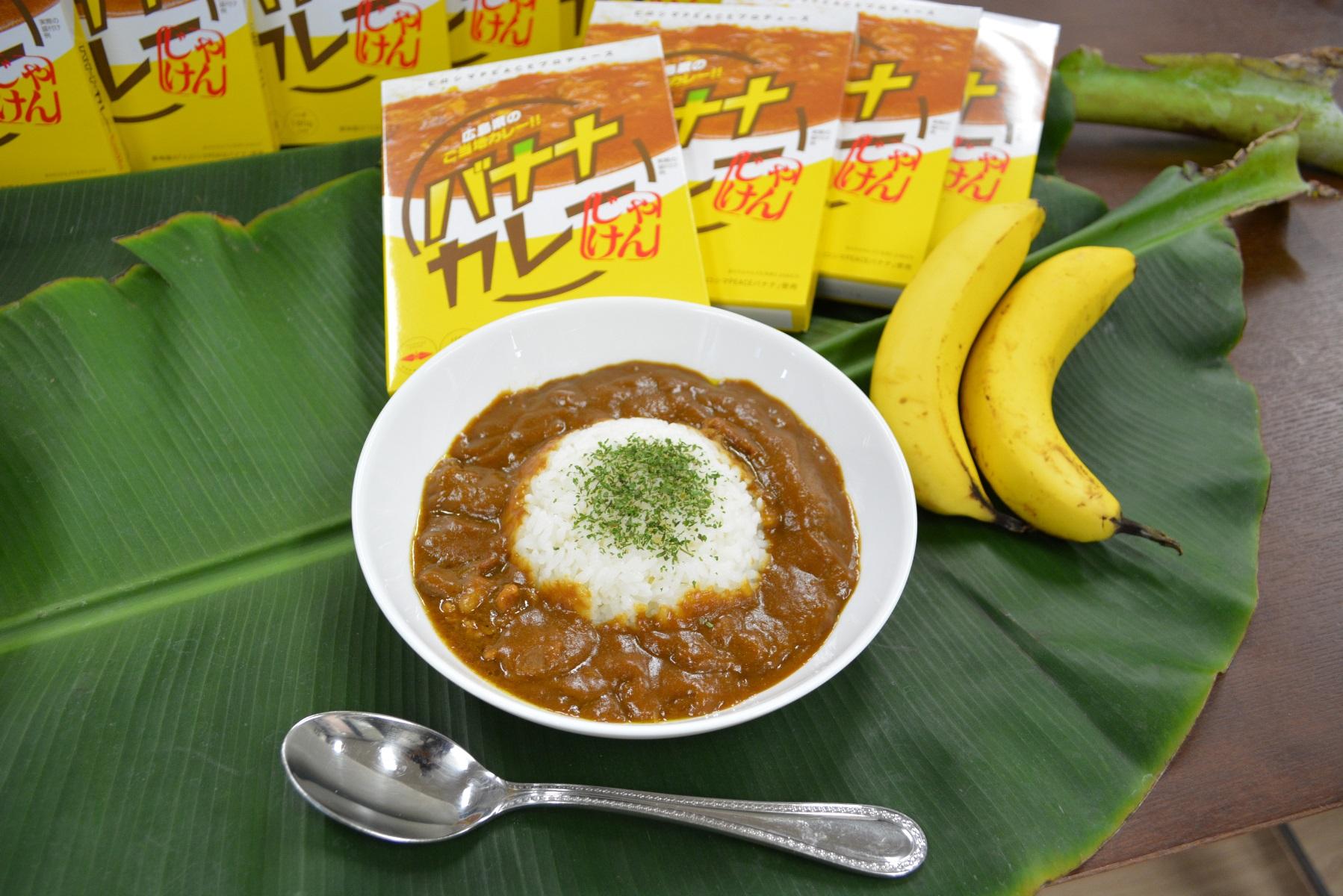【広島県】ヒロシマPEACEバナナカレーじゃけん3個セット 【産地直送・同梱不可】