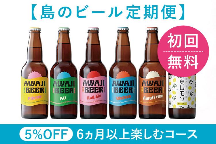 【島のビール定期便】あわぢびーる全6種を毎月お届け 6ヵ月以上楽しむコース(初回お届け分無料 + 2回目以降は通常価格より5%OFF)