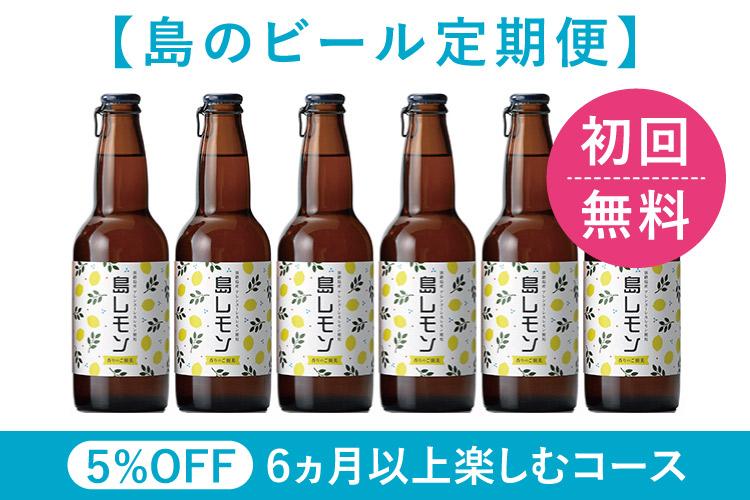 【島のビール定期便】あわぢびーる 島レモン×6本を毎月お届け 6ヵ月以上楽しむコース(初回お届け分無料 + 2回目以降は通常価格より5%OFF)