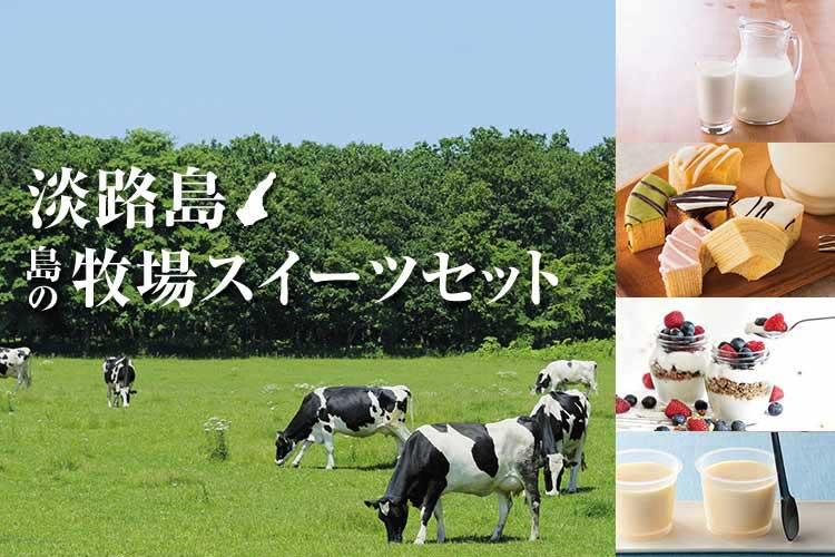 【食べて応援!淡路島牛乳】 島の牧場スイーツセット(クール代込み)