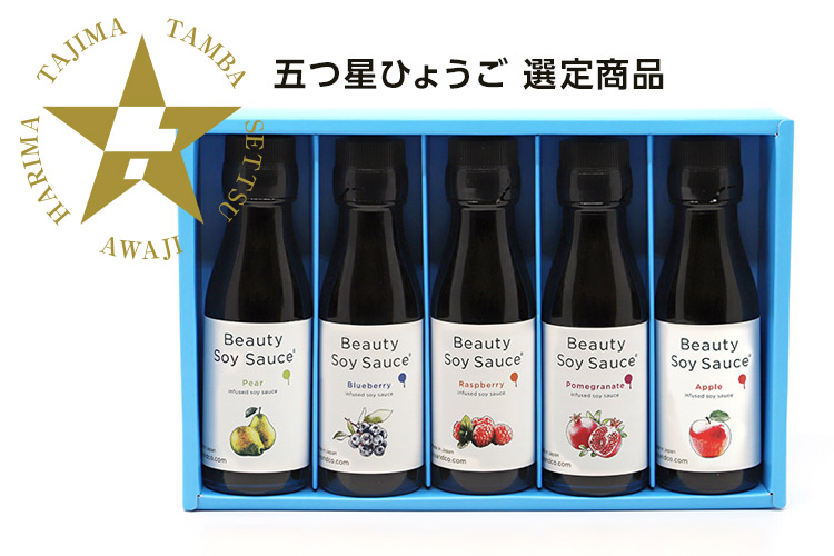【通販 ギフト】ビューティソイソース5本セット