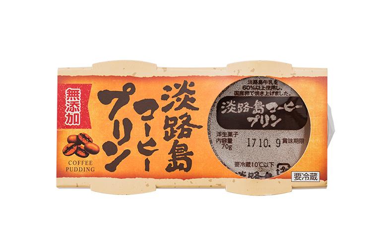 【香料、着色料、保存料、安定剤不使用】淡路島牛乳使用「淡路島コーヒープリン」 2個入り