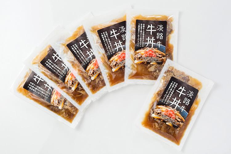 淡路牛&淡路島産玉ねぎ使用 淡路牛 牛丼(1人前×6袋)