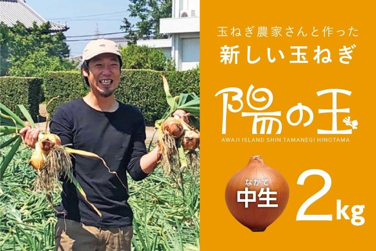 【通販|淡路島産玉ねぎ】陽の玉・中生 2kg