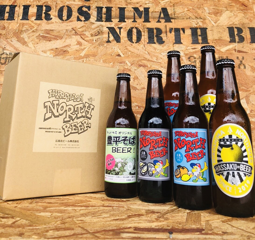 【広島県|地ビール】「広島北ビール」 飲み比べ6本セット 【産地直送|同梱不可】