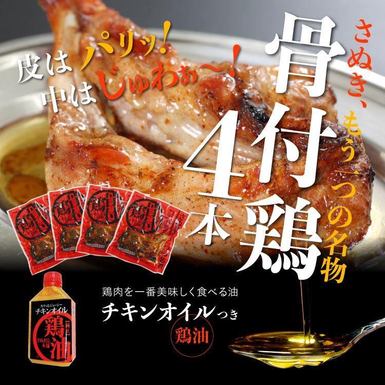 【香川県 チキン】さぬき骨付鶏 4本と鶏油セット