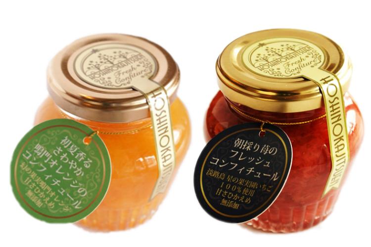 【ギフト包装│送料込み】「初夏香るさわやか鳴門オレンジのコンフィチュール」&「朝採り苺のフレッシュコンフィチュール」2個セット