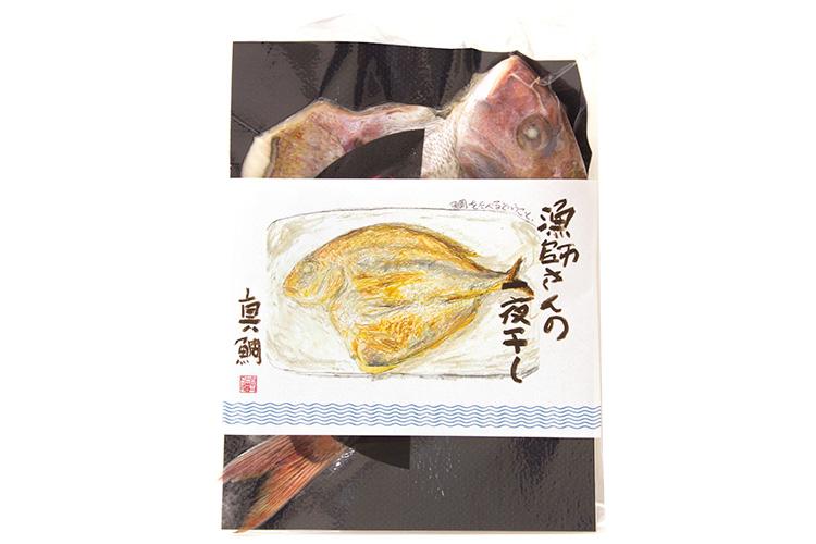 漁師さんの一夜干し 真鯛
