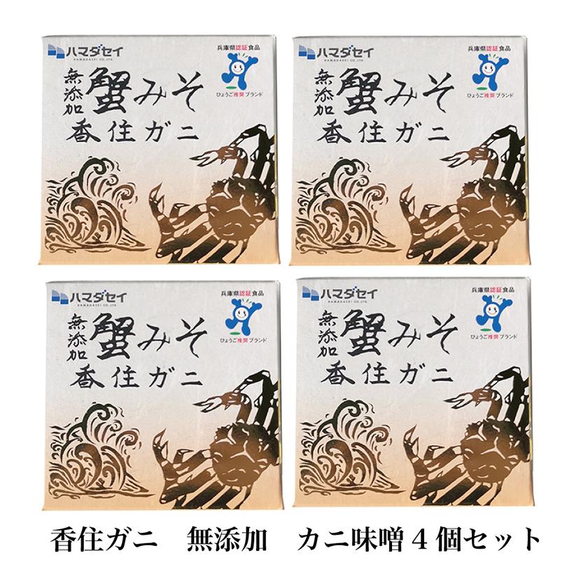 【#元気いただきますプロジェクト対象】【兵庫県】 「香住ガニ」 無添加蟹みそ缶詰4個セット【産地直送│同梱不可】
