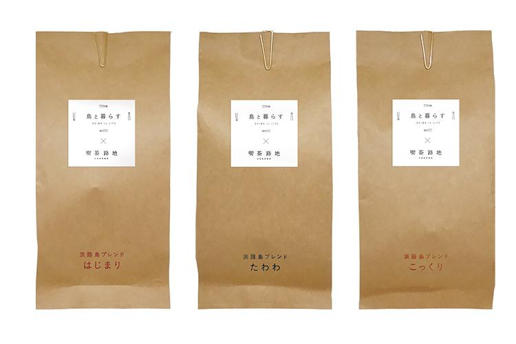 【お歳暮ギフト/送料無料】淡路島ブレンドコーヒーセット(はじまり・たわわ・こっくり)【予約販売】