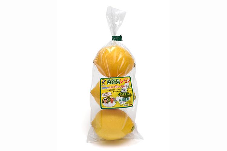 【ワックス・防腐剤不使用】皮まで美味しく食べられる 淡路島産 アレン・ユーレカレモン 3個入り