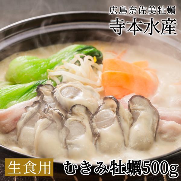 【#元気いただきますプロジェクト】 広島牡蠣老舗の味!特選 むき身牡蠣500g[産地直送|同梱不可|送料無料]