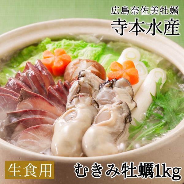 【同梱不可】 広島牡蠣老舗の味!特選 むき身牡蠣1kg[生食用]
