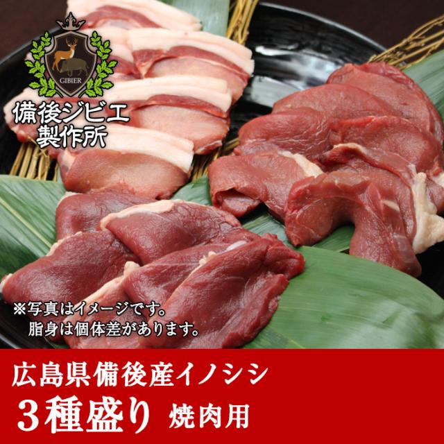 【広島県】福山産猪肉焼肉用3種盛り 500g【産地直送・同梱不可】