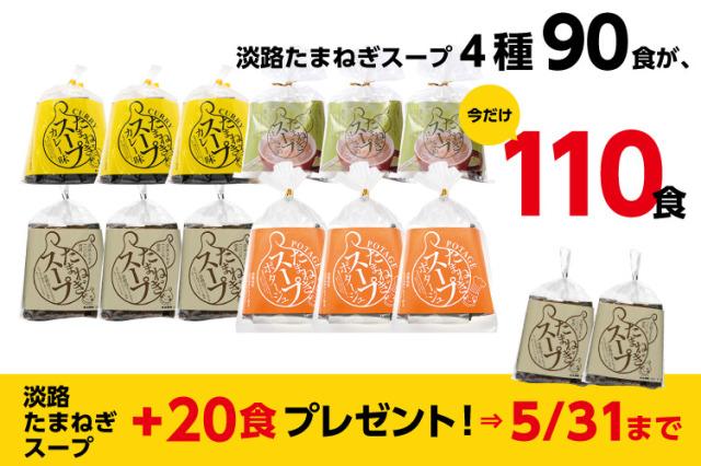 【送料無料】淡路たまねぎスープ4種90食分セット【5/31まで+20食プレゼント】