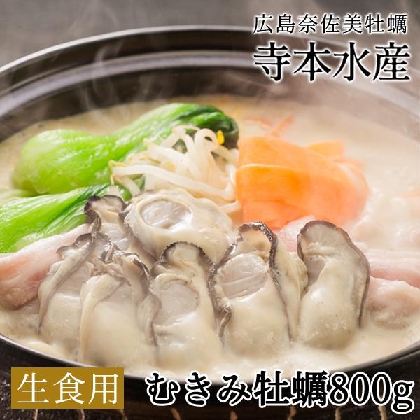【同梱不可】 広島牡蠣老舗の味!特選 むき身牡蠣800g[生食用]