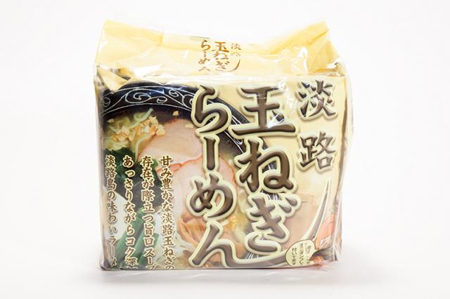 【ポイント特別還元対象商品】淡路玉ねぎらーめん 即席麺 3食入