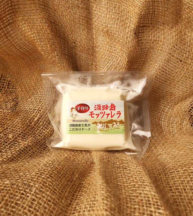 【淡路島牛乳】 手作り 淡路島モッツァレラチーズ