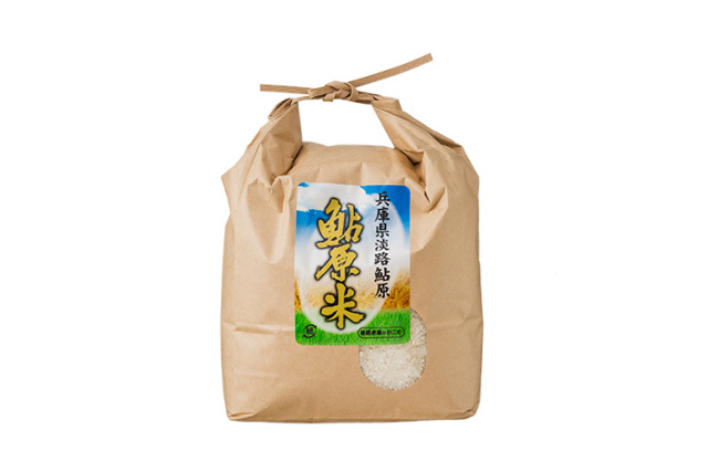 淡路島のブランド米・鮎原米(3kg)