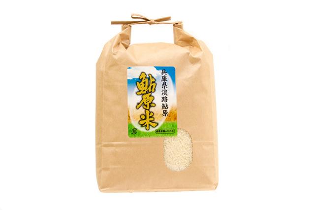 【11/7発送分より新米!!】 淡路島のブランド米・鮎原米(5kg)