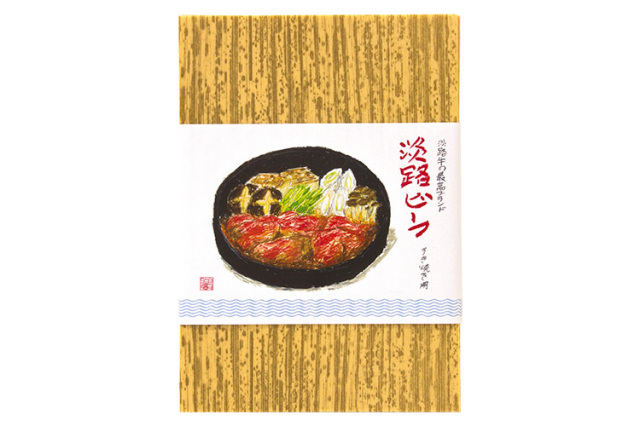 【通販】淡路ビーフ 神戸ビーフの素牛(もとうし)淡路牛の最高ブランド 淡路ビーフ すき焼き用ロース(500g)