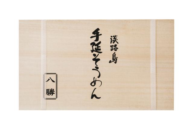 淡路島手延そうめん2.0kg【木箱入り】(40束:13人前)