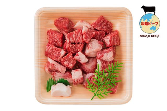 神戸ビーフの素牛(もとうし)淡路牛の最高ブランド 「淡路ビーフ」角切り肉 煮込み用 300g