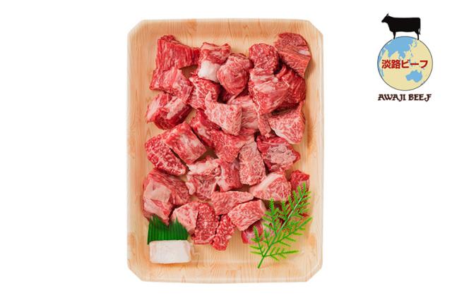 神戸ビーフの素牛(もとうし)淡路牛の最高ブランド 「淡路ビーフ」角切り肉 煮込み用 500g