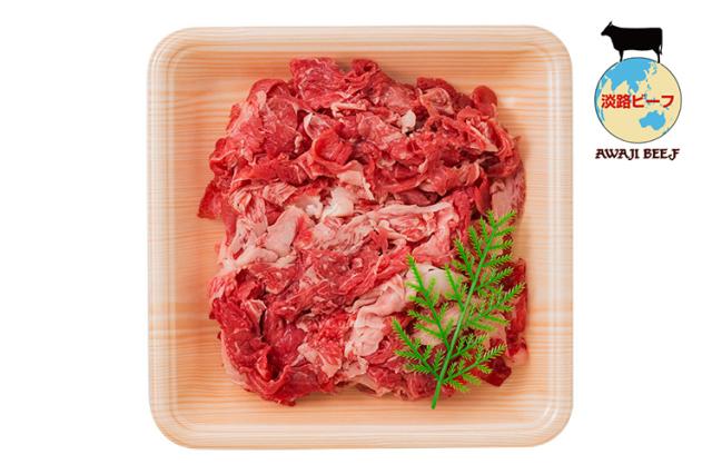 神戸ビーフの素牛(もとうし)淡路牛の最高ブランド 「淡路ビーフ」切り落とし 300g