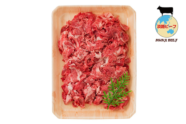 神戸ビーフの素牛(もとうし)淡路牛の最高ブランド 「淡路ビーフ」切り落とし 500g