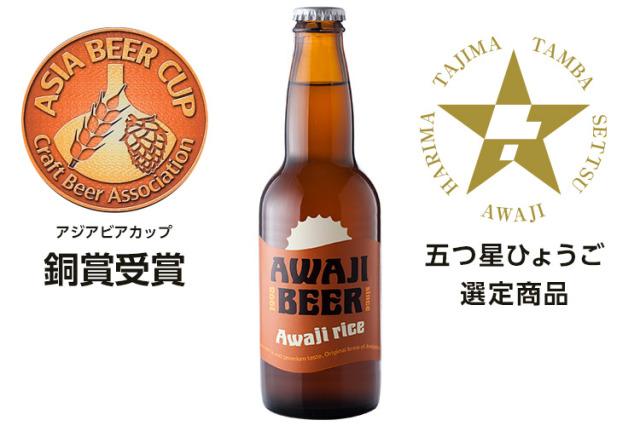 【絹のビール|マイルド】 AWAJI BEER あわぢびーる 淡路米仕込みピルスナー【無濾過・非熱処理】
