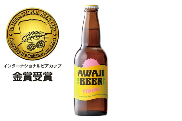 【黄金のビール|爽快系】 AWAJI BEER あわぢびーる ピルスナー【無濾過・非熱処理】