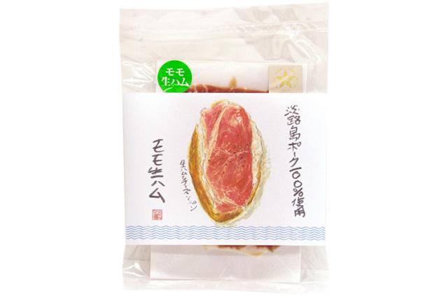 【嶋本食品】 淡路島ポーク モモ生ハム (五つ星ひょうご認定食品)